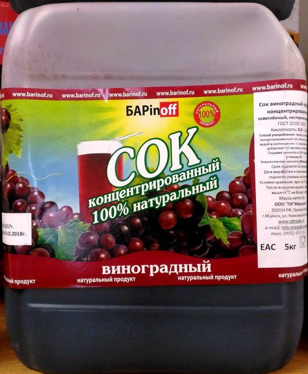 концентрат сока красного винограда для чачи, 5 кг